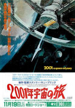 2001年宇宙の旅(東宝日劇/A4判・東宝日劇)