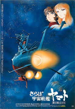 さらば宇宙戦艦ヤマト 愛の戦士たち(グランドシネマ/チラシ・アジア映画)