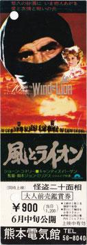 風とライオン/怪盗二十面相(熊本電気館/未使用特別前売りご鑑賞券)