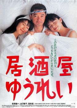 居酒屋ゆうれい(ニコー劇場/チラシ邦画)