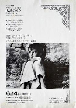 大地のうた(札幌映画サークル/ポスター洋画)