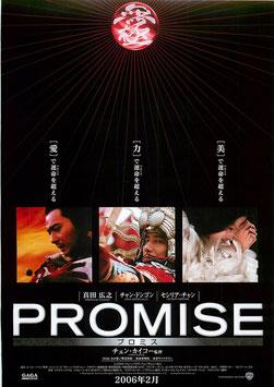 プロミス(PROMISE/背景黒色/チラシ・アジア映画)