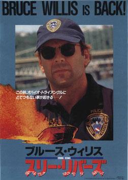 スリー・リバーズ(札幌劇場/チラシ洋画)