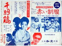 千羽鶴/赤い制服・ある見習い看護婦の記録(熊本大映ニュース/チラシ邦画)