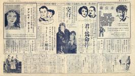 非常線/空行かば/キートンの船長/アンニイ・ローリー/大野球王(電気館/戦前映画プログラム)