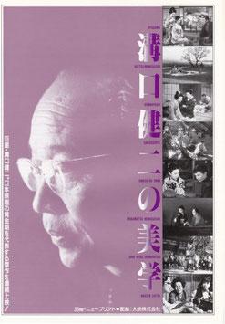溝口健二の美学(キネカ大森/チラシ邦画)