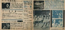 白鳥の死/ゴルゴダの丘/女の心(新宿映画劇場/チラシ洋画)