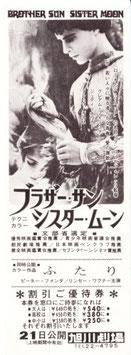ブラザー・サン・シスター・ムーン(旭川劇場/割引ご優待券)