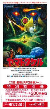 超時空SFアドベンチャー ヤマトタケル(特別割引券)