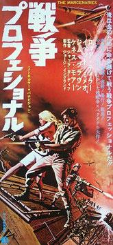 戦争プロフェショナル(アメリカ映画/プレスシート)