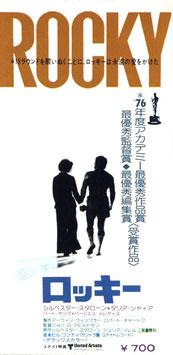 ロッキー(前売半券・洋画)