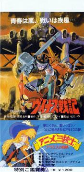 ヴィナス戦記/アニメ三銃士アラミスの冒険(前売半券)
