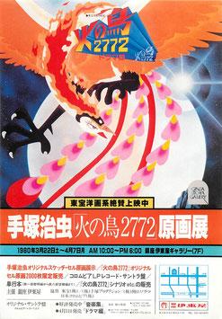 火の鳥「2772」原画展(伊東屋ギャラリー/チラシ・アニメ)