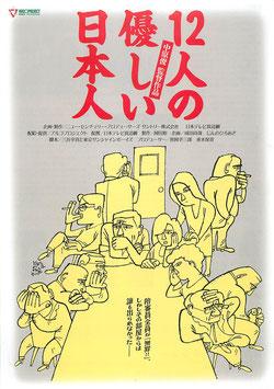 12人の優しい日本人(CINEMA11/チラシ邦画)