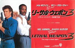 リーサル・ウェポン3(ペアチケット/映画前売半券)