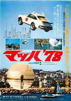マッハ'78(札幌劇場/チラシ邦画)