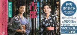 古都(東宝公楽/特別優待割引券)