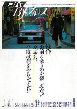 ヨコハマBJブルース(札幌東映ホール/チラシ邦画)
