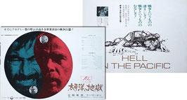 太平洋の地獄(アメリカ映画/プレスシート)