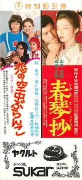 春琴抄/恋の空中ぶらんこ(東宝公楽/特別割引券)