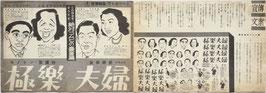 極楽夫婦(東宝映画/プレスシート邦画)