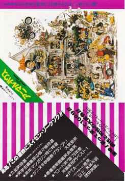 アニマル・ハウス(帝国座/二つ折り・チラシ洋画)