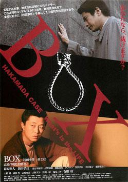BOX 袴田事件 命とは(シアターキノ/チラシ邦画)