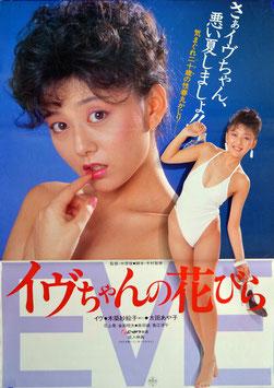イヴちゃんの花びら(成人映画ポスター)