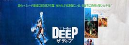 ザ・ディープ(中釣り・ポスター洋画)