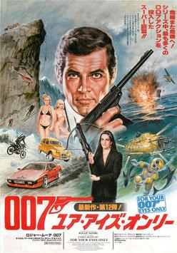 007ユア・アイズ・オンリー(東宝日劇/チラシ洋画)