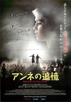 アンネの追憶(ディノスシネマズ札幌劇場/チラシ洋画)