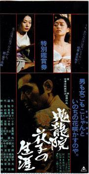 鬼龍院花子の生涯(前売半券・邦画)