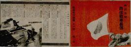 西住戦車長傳(新宿松竹/チラシ邦画)