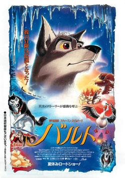 4バルト(札幌劇場/チラシ・アニメ)