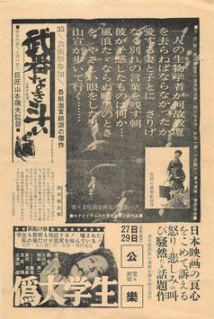 武器なき斗い 山宣の生涯/偽大学生(公楽劇場/ビラチラシ邦画)