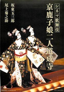 シネマ歌舞伎・京鹿子二人道成寺(チラシ邦画)