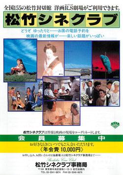松竹シネクラブ(会員募集・チラシ邦画)