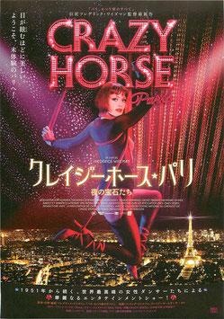 クレイジーホース・パリ 夜の宝石たち(ディノスシネマズ札幌劇場/チラシ洋画)
