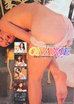 THE ONANIE(ピンク映画ポスター)