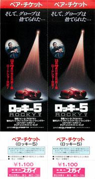 ロッキー5(帯広スガイ/未使用ペアチケット・洋画)