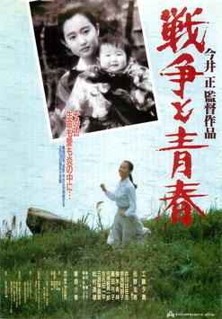 戦争と青春(松竹遊楽館/チラシ邦画)