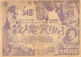 殺人鬼に罠をかけろ/わんわん物語/小さな無法者(札幌劇場/チラシ洋画)