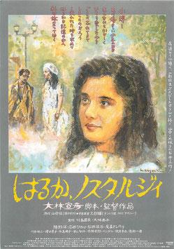 はるかノスタルジィ(札幌東映パラス/チラシ邦画)