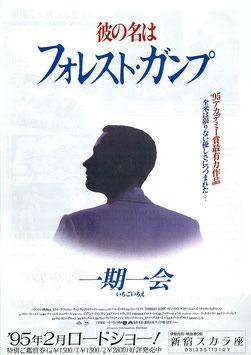 フォレスト・ガンプ 一期一会(新宿スカラ座/チラシ洋画)