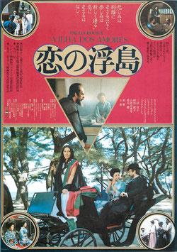恋の浮島(CINEMA23/チラシ洋画)