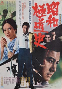 昭和極道史(ポスター邦画)
