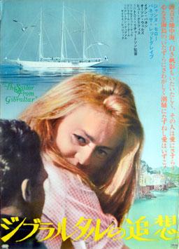 ジブラルタルの追想(ポスター洋画)