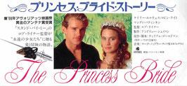 プリンセス・ブライド・ストーリー( 映画半券洋画)