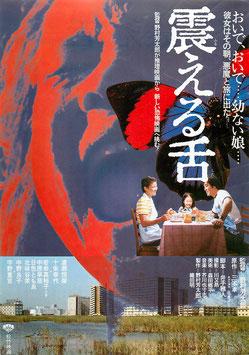 震える舌(松竹遊楽館/チラシ邦画)