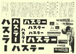 ハスラー(宣材洋画)